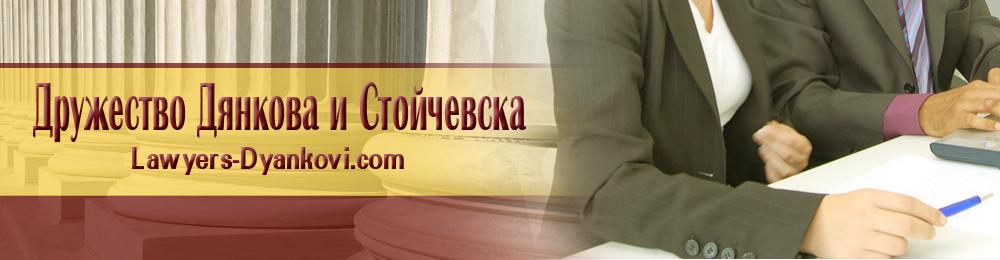 Адвокатско дружество Дянкова & Стойчевска